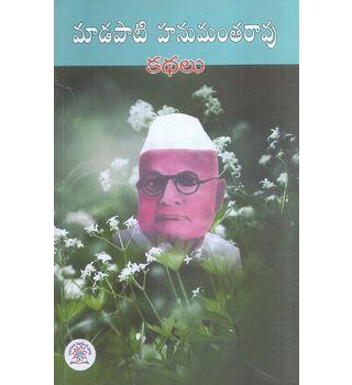 Madapati Hanumantha Rao Kathalu