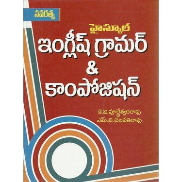 Hi School English Grammer & Composition