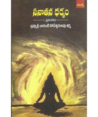 Sanatana Dharmam