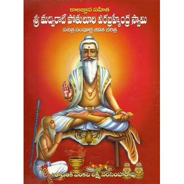 Sri Madhvirat Potuluri Veerabramhendra Swami sachitra Sampurna Jeevitha Charitra