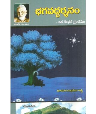 Bhagavaddarshanam- Oka Sadhana Granthamu