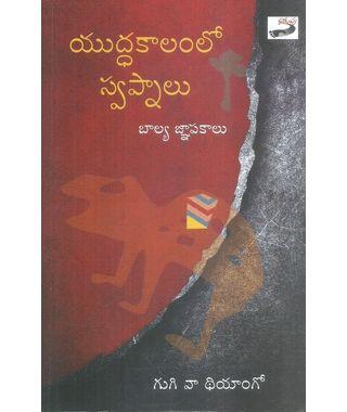 Yuddhakalamlo Swapnalu