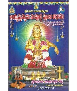 AyyappaSwamy Sampoorna Puja Vidhanam