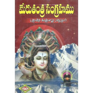 Merutantra Sangrahamu