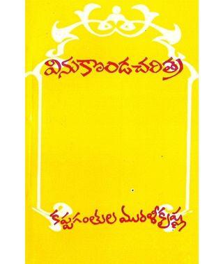 Vinukonda Charitra
