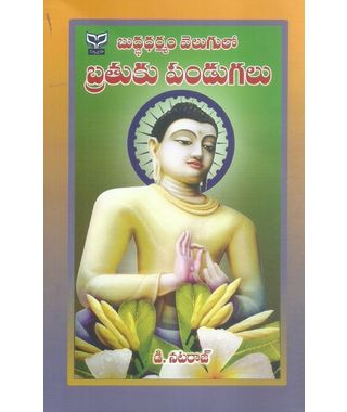 Buddha Dharmam Velugulo Brathuku Pandugalu