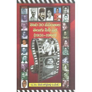 Toli 30 Vasantaala Telugu Cine Prabha (1931- 1960)