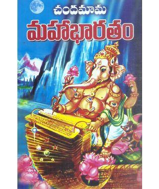 Chandamama Mahabharatham