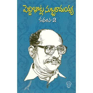 Peddibhotla Subbaramaiah Kadhalu 2