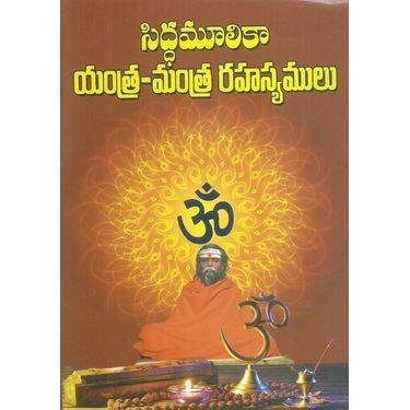 Siddhamoolika Yantra- Mantra Rahasyamulu
