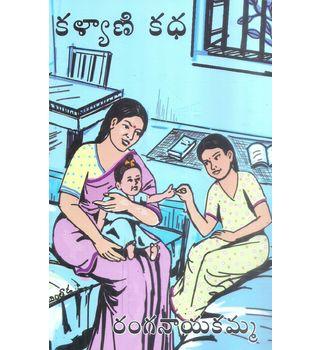 Kalyani Katha