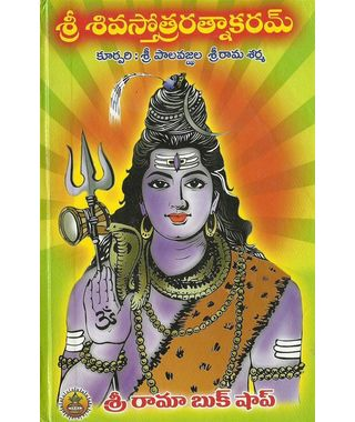 Sri Siva Stotra Ratnkaram