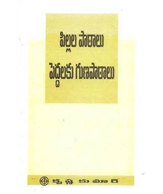 Pillala Patalu Pedhalaku Gunapatalu