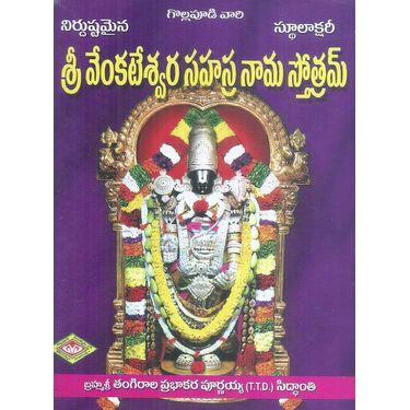 Sri Venkateswara Sahasra Nama Sthotram