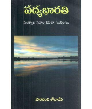 Padya Bharathi