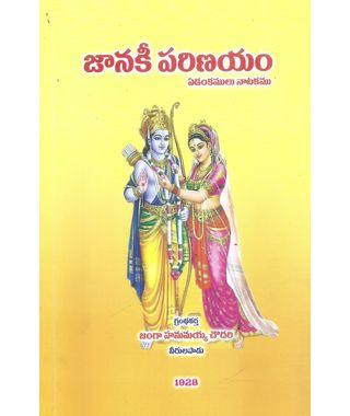 Janaki Parinayam