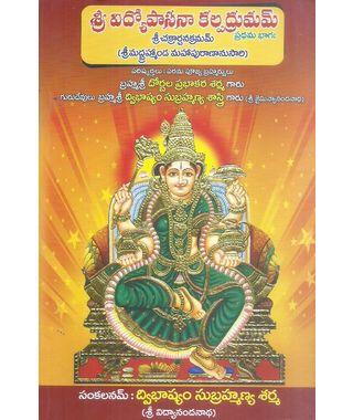Sri Vidhyopasana Kalpadhrumam