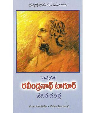 Viswa Kavi Ravindranadh Tagore Jeevitha Charitra