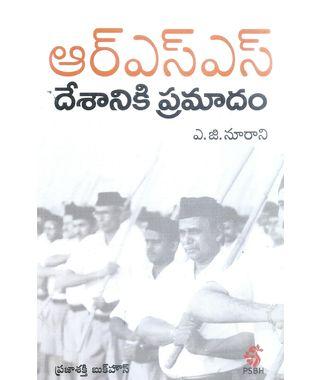RSS Desaniki Pramadam