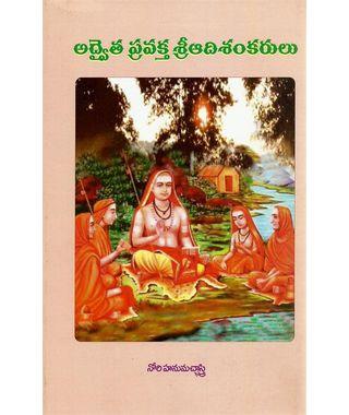 Advaita Pravakta Sri Adisankarulu
