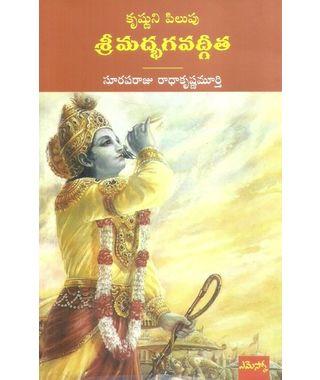 Sri Madbhagavadgita