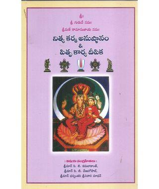 Nitya Karma Anushtanam & Pitru Karya Deepika