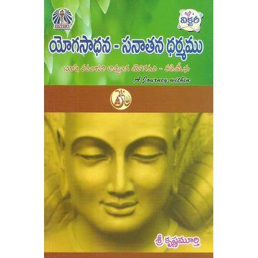 Yoga Sadhana- Sanathana Dharmamu