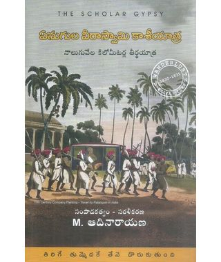 Enugula Veeraswami Kasi Yatra