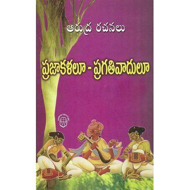 Prajakalalu- Pragathivadhulu