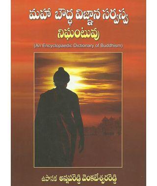 Maha Boudha Vignana Sarvaswa Nigantuvu