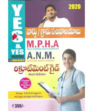 Ward Or Grama Sachivalayam Multiple Purpose Health Assistant And Auxiliary Nurse Midwife