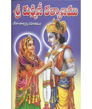 Sri Rukmini Kalyanamu