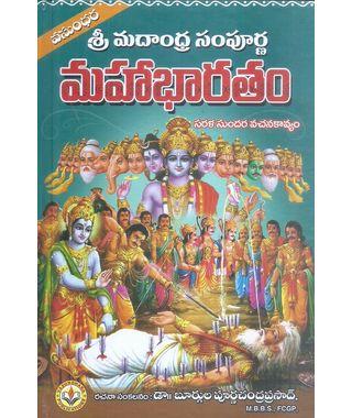 Sri Madaandra Sampoorna Mahabharatham