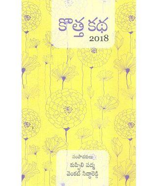 Kottha Katha 2018