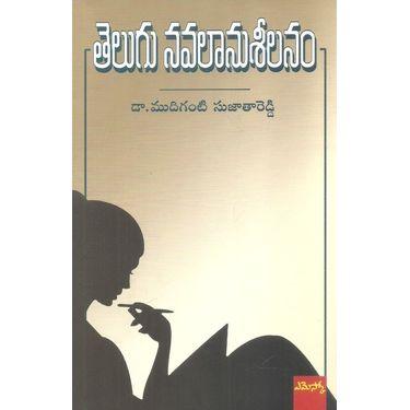 Telugu Navalanusheelanam