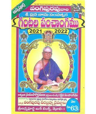 Vangipurapu Vari Gantala Panchangamu 2021- 22