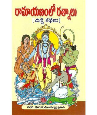 Ramayanamlo Ratnalu