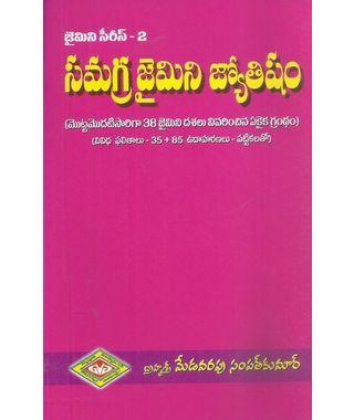 Samagra Gemini Jyotisham