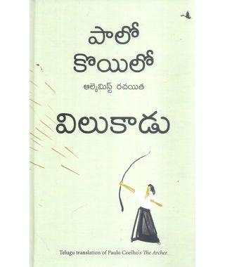 Palo koyilo Alkmist Rachayitha Vilukadu