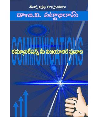 Communications Mee Vijayaniki Punadi
