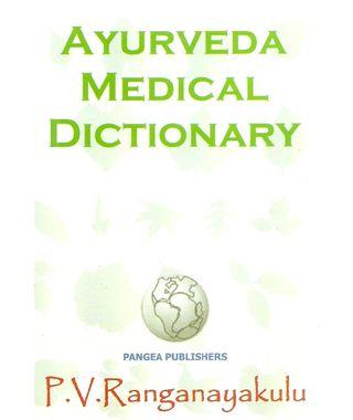 Ayurveda Medical Dictionary