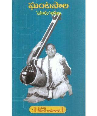 Ghantasala Patasala