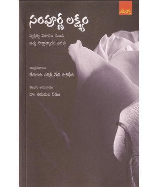 Sampurna Lakshyam
