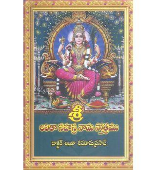 Sri Lalitha Sahasra Nama Sthotramu