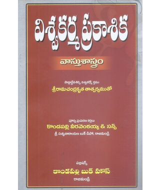 Viswakarma Prakashika Vasthusastram