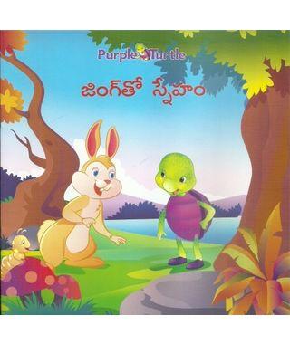 Purple Turtle- Jingtho Sneham