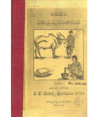 Anubhava Pashuvydya Chinthamani