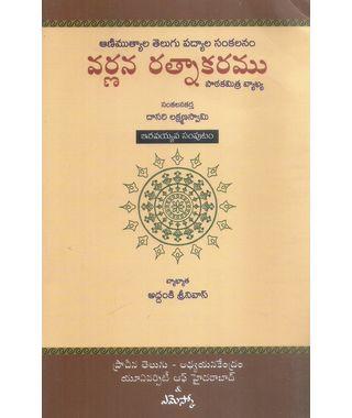 Varnana Ratnakaramu 20