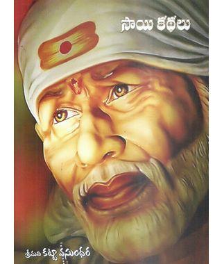 Sai Kathalu
