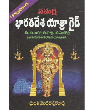 Samagra Bharathadesa Yatra Guide